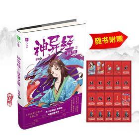 意林 神异经3巨桑之国 随书附赠 神异英雄斗游戏卡 东方神话成长幻想小说 带你领略东方传统神话故事的非凡魅力