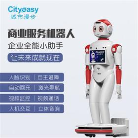 城市漫步高科技人工智能迎宾接待商业服务机器人家庭管家型可定制