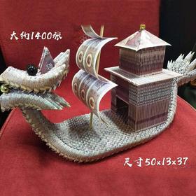 纸币龙船艺术品摆件(1400张)