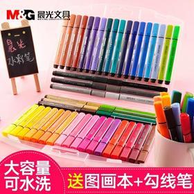 晨光水彩笔套装儿童幼儿园小学生用24色48色36色可水洗无毒绘画笔软头初学者手绘大容量宝宝印章12色盒装