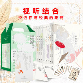 漫说文化丛书礼盒装(全十册)