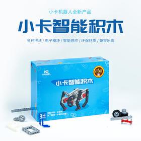小卡机器人 标准版