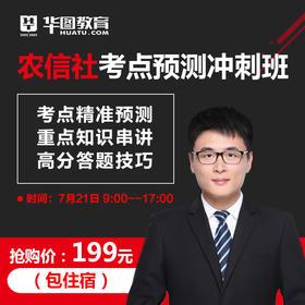 2018年河南农信社千人冲刺课