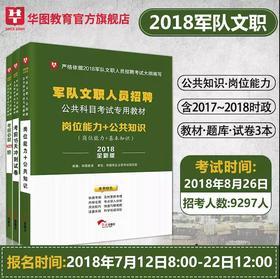 【全套3本】2018军队文职人员招聘考试用书22号左右发货