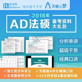 2019AD法硕备考资料大礼包