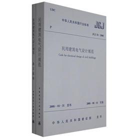 《民用建筑电气设计规范》JGJ16-2008
