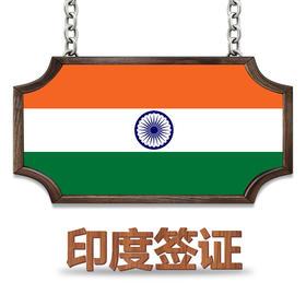 印度个人旅游(电子签)办理