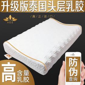 KEE泰国原装进口天然乳胶枕头橡胶枕高低按摩颈椎枕单人枕芯成人
