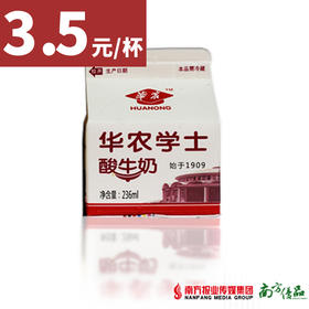 【华农特产 网红酸奶】华农学士酸奶 236ml (9盒一组)【拍前请看温馨提示】