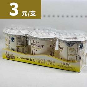 卡士原味酸奶9支装 (120gX9)【拍前请看温馨提示】