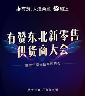 【有赞大连商盟】7月20日有赞东北新零售供货商大会