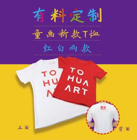 童画新款圆领T恤  成人 儿童 红白两款