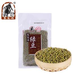塞翁福绿豆 带壳绿豆绿豆汤原料五谷杂粮 精装400g-820030
