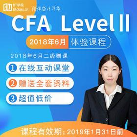 2018年6月CFA二级赠课