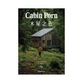 木屋之色:200幅至美小屋风景,10则动人的造屋故事