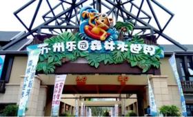 森林水世界七夕夜场双人特惠票(8.17-19号14点前可定当日票,点开看详情!不退不换!)