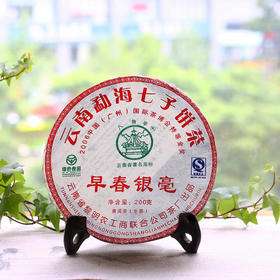 勐海八角亭 黎明茶厂2007年早春银毫 布朗茶春茶 200g 生茶