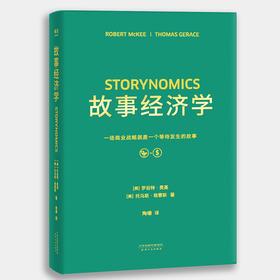 故事经济学(《华尔街日报》《纽约时报》联袂推荐。当人们拒绝广告的时代来临,故事是经济的救世主。)