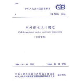 《室外排水设计规范》GB50014-2006(2016年版)