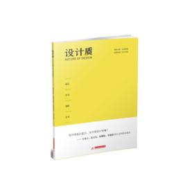 设计质 | 王受之、高文安、郑曙旸、李砚祖四位老师联袂推荐