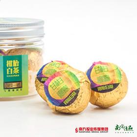 【幽香似兰 口感清新】柑胎白茶3珠 30g 【拍前请看温馨提示】