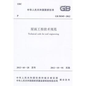 《屋面工程技术规范》GB50345-2012
