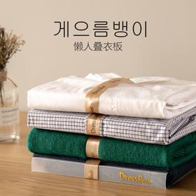 【10秒折衣、1秒取衣】韩国dressbook创意懒人叠衣板、收纳美学新主张 叠书跟叠衣服一样!
