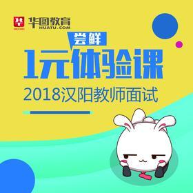 2018年汉阳教师面试1元体验课