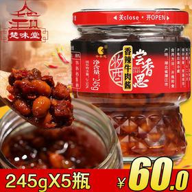 楚味堂尝香思牛肉酱245gx5瓶