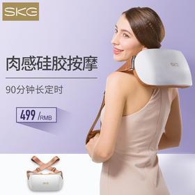【新品】SKG4091拿捏按摩披肩 多功能家按摩仪