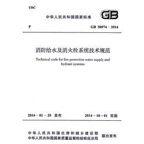 《消防给水及消火栓系统技术规范》GB50974-2014