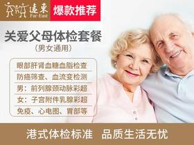 【人气套餐】远东 中老年体检套餐 男女通用 预约后到4楼验证使用