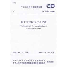 《地下工程防水技术规范》GB50108-2008