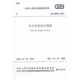 《中小学校设计规范》GB50099-2011
