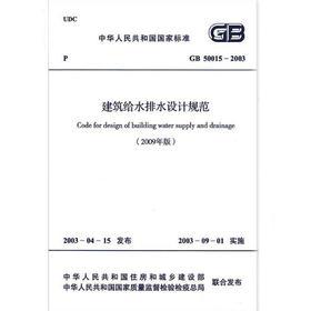 《建筑给水排水设计规范》GB50015-2003(2009年版)