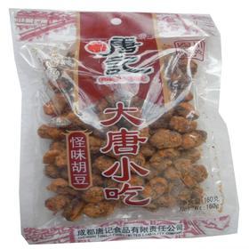 160克 大唐小吃  怪味胡豆