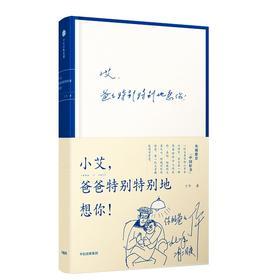 """《我们父子俩+小艾,爸爸特别特别地想你!》——央视推荐""""中国好书"""" ,一部父亲与孩子沟通的感人之书"""