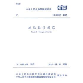 《地铁设计规范》GB50157-2013