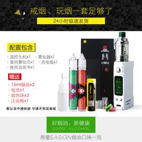 易星经典彩屏电子烟5-80瓦自由调节智能温控大烟雾电子烟 送2瓶狮子烟油 顺丰包邮
