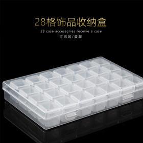 28格美甲饰品盒收纳盒