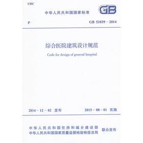 《综合医院建筑设计规范》GB51039-2014