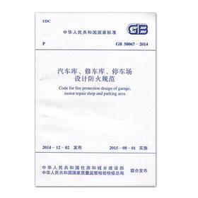 《汽车库、修车库、停车场设计防火规范》GB50067-2014