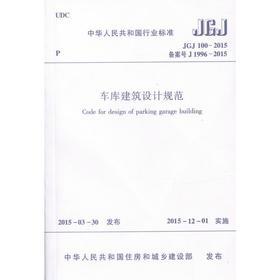《车库建筑设计规范》JGJ100-2015