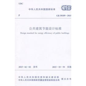 《公共建筑节能设计标准》GB50189-2015