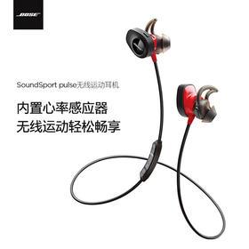 Bose SoundSport Pulse 无线蓝牙运动耳机 火红色 wireless 心率监测