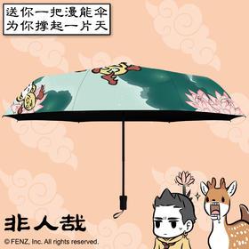【热销包邮】腾讯动漫官方 非人哉 晴雨伞哪吒敖烈九月小玉动漫周边二次元礼物