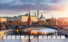 国际游学研学营•小蛙游学·俄罗斯站