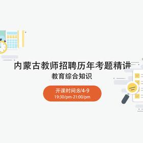 内蒙古教师招聘历年考题精讲—教育综合知识(7月27日统一开通账号与邮寄快递)