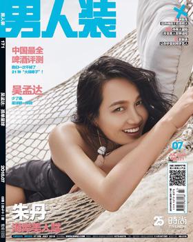 《男人装》杂志2018年7月刊