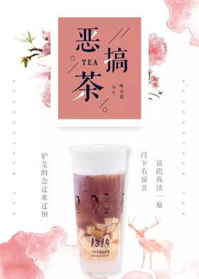 【限量】1314茶特价奶茶!
